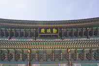韩国景福宫勤政殿牌匾