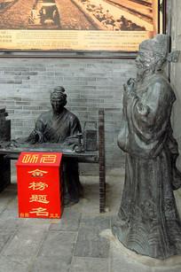 南京夫子庙江南贡院举考试塑像