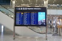 深圳宝安国际机场航班信息栏