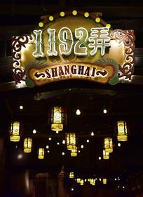 上海1192弄风情街招牌