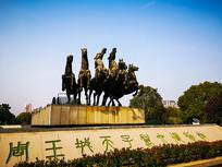 周王城天子驾六博物馆景观雕塑