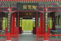 中国名亭-北京陶然亭