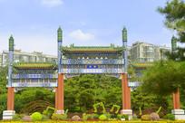 北京陶然亭公园陶然佳境牌楼