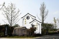 青西郊野公园莲湖村