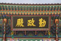 韩国景福宫勤政殿横额