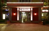 日式餐厅门头