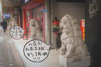 守门狮子石像对话场景画