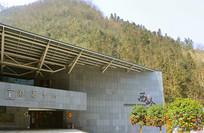 雪山游客中心及索道站