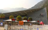 成都西岭雪山游客中心及索道站