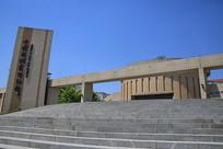 磁州窑博物馆外景
