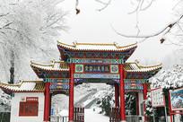 震雷山风景区雪景