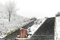 震雷山雪景