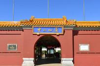 北京中山公园门楼