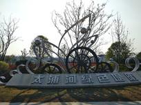 大埔和雕塑
