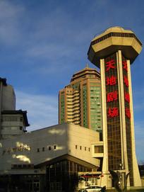 北京市少年宫剧场