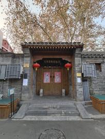 史家胡同博物馆大门