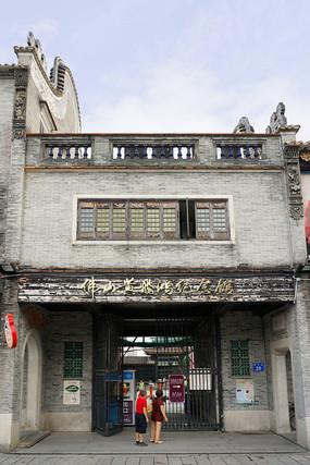 广东省佛山黄飞鸿纪念馆