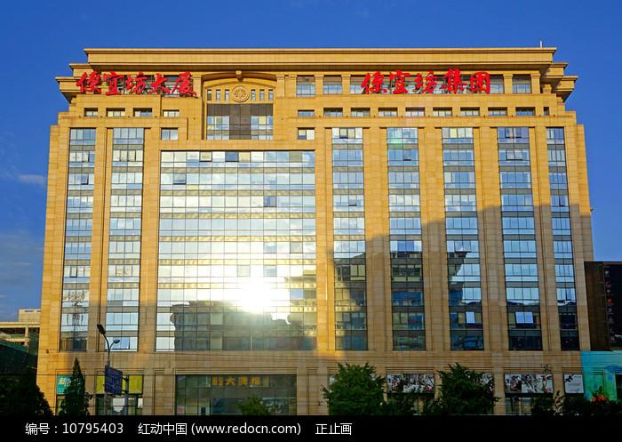 北京便宜坊烤鸭店大厦图片