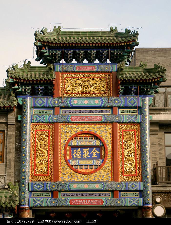 北京全聚德烤鸭店中式牌楼 图片