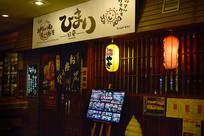 日式料理店的门头装饰