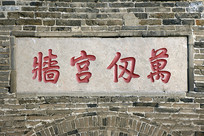 曲阜城墙匾额