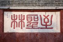 曲阜孔庙至圣林匾额