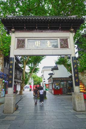 南京夫子廟步行街老街牌坊