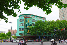 南京老字號綠柳居