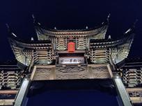 江南第一家牌坊夜景