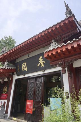 成都文殊院川派素食餐厅香园