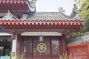 成都文殊院香园禅茶茶楼