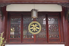 四川成都文殊院香园禅茶