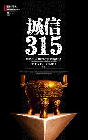 315宣传海报