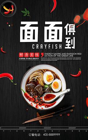 美食餐饮海报
