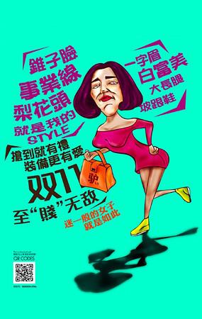 双十一促销海报
