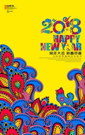 2018新年海报设计