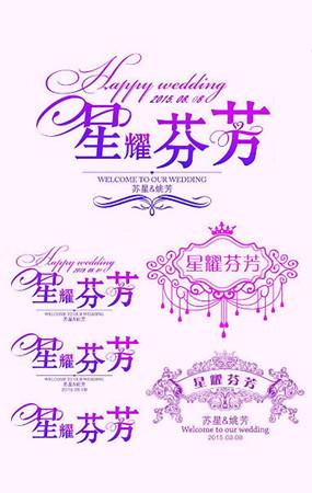婚纱艺术字体