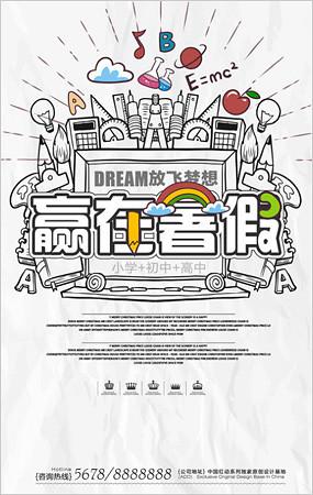 暑期招生海报