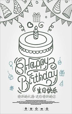 生日快乐海报设计
