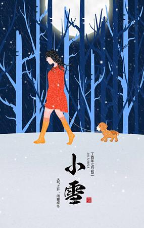 小雪节气海报