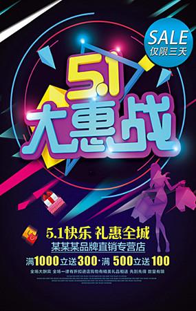 五一劳动节商场促销海报