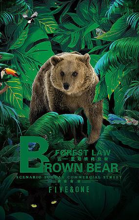 动物保护海报