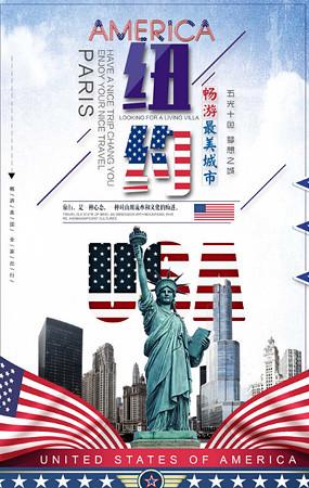 国外旅游海报