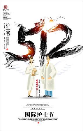 护士节海报