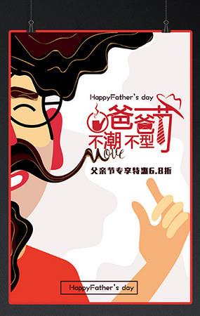 父亲节活动海报