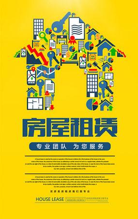 房屋中介海报