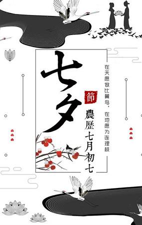 中国风水墨七夕节海报