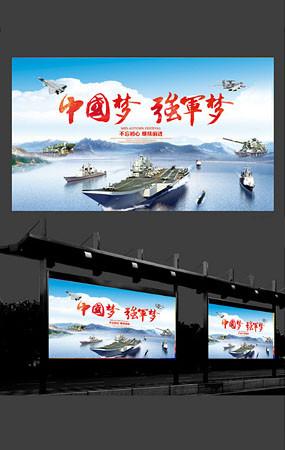 中国梦强军梦建军节素材