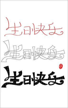 生日快乐字体类素材
