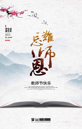 水墨中国风教师节海报
